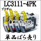 期間限定【単品売り】 LC3111-4PK Brother ブラザー  LC3111BK LC3111C LC3111M LC3111Y 互換インク DCP-J572N DCP-J972N DCP-J973N MFC-J893N 用 LC3111