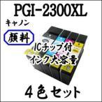 【4色セット】 PGI-2300XL 純正品同様大容量全色顔料系  CANON キャノン 互換インク PGI2300XL PGI-2300 PGI2300 MB5430 MB5330 MB5130 MB5030 iB4130 iB4030 用