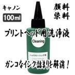 洗浄の達人 CANON キヤノン 専用 強力 プリントヘッド 目詰まり洗浄液 100ml ボトル インクのララ