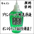 洗浄の達人 CANON キヤノン 専用 強力 プリントヘッド 目詰まり洗浄液 30ml ボトル インクのララ