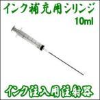 10ml プラスチックシリンジ+ロング鈍針 HP/キヤノン/エプソン/ブラザー カートリッジ インク詰め替え用注射器