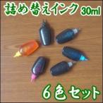 【6色セット】 BCI-371+370/6MP BCI-371XL+370XL/6MP 詰め替えインク ボトル 30ml CANON キャノン BCI-370PGBK BCI-371BK BCI-371C BCI-371M BCI-371Y BCI-371GY
