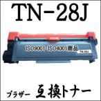 TN-28J Brother ブラザー用 互換トナーTN28J HL-L2320D HL-L2360DN HL-L2365DW MFC-L2720DN MFC-L2740DW DCP-L2520D DCP-L2540DW FAX-L2700DN