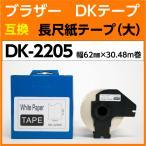 ブラザー DKテープ DK-2205 フレーム付 長尺紙テープ 大 62mm x 30.48m巻 感熱紙 〔互換ラベル〕