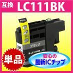 最新チップV3搭載 新機種対応 ブラザー LC111BK 単色 〔互換インク〕
