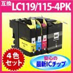 最新チップ搭載! ブラザー LC119/115-4PK 4色セット(LC113の大容量タイプ)〔互換インク〕染料インク