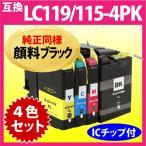 最新チップv3搭載! ブラザー LC119/115-4PK 4色セット 純正同様 顔料ブラック (LC113の大容量タイプ) 〔互換インク〕