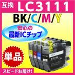 最新チップ搭載 新機種対応 ブラザー LC3111 BK/C/M/Y いずれか単色 1個 〔互換インク〕
