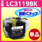 ブラザー LC3119BK (LC3117の大容量タイプ) 単色 1個 〔互換インク〕最新チップ搭載