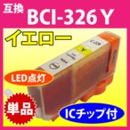 キャノン BCI-326Y イエロー  純正同様 染料インク  〔互換インク〕