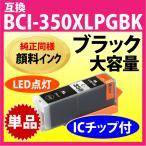 キャノン BCI-350XLPGBK (純正同様 顔料ブラック) 増量タイプ 〔互換インク〕〕