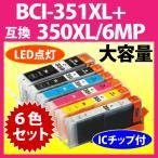 キヤノン プリンターインク BCI-351XL+350XL/6MP 6色セット Canon 互換インクカートリッジ 増量タイプ 染料 350 351 BCI351XL BCI350XL