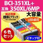 キャノン BCI-351XL+350XL/6MP 6色セット 増量 (純正同様 顔料ブラック) 〔互換インク〕