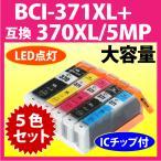 キャノン BCI-371XL+370XL/5MP 5色セット マルチパック(大容量) 〔互換インク〕染料インク