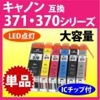 キャノン BCI-371XL+370XLシリーズ 単品 (大容量) 〔互換インク〕染料インク