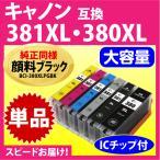 キヤノン プリンターインク BCI-381XL+380XLシリーズ 単品 Canon 互換インクカートリッジ  純正 同様 顔料インク 大容量 380 BCI381 BCI380XL