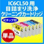 エプソン IC6CL50 用 強力 クリーニングカートリッジ 目詰まり解消 洗浄液 単色 EPSON プリンターインクカートリッジ用 ICBK50 ICC50 ICM50 ICY50 ICLC50 ICLM50