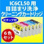 エプソン IC6CL50 用 強力 クリーニングカートリッジ 6色セット 目詰まり解消 洗浄カートリッジ 洗浄液 EPSON IC50 プリンターインクカートリッジ用