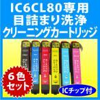 エプソン IC6CL80・IC6CL80L 用 強力 クリーニングカートリッジ6色セット 目詰まり解消 洗浄カートリッジ 洗浄液 EPSON IC80L プリンターインクカートリッジ用
