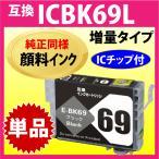 エプソン ICBK69L ブラック 増量タイプ (純正同様 顔料インク) 〔互換インク〕