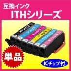エプソン プリンターインク ITH-6CL 単品 ITH-BK ITH-C ITH-M ITH-Y ITH-LC ITH-LM から選択 EPSON 互換インクカートリッジ イチョウ 純正同様 染料インク