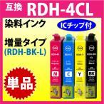 エプソン プリンターインク RDH-BK-L  増量ブラック / RDH-C / RDH-M / RDH-Y いずれか単品 互換インクカートリッジ PX-048A PX-049A リコーダー