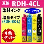エプソン プリンターインク RDH-4CL 4色セット 増量ブラック EPSON 互換インクカートリッジ RDH-BK-L RDH-C RDH-M RDH-Y PX-048A PX-049A リコーダー