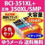 〔ゆうメール 送料無料〕 BCI-351XL+350XL/5MP 5色セット 増量 (純正同様 顔料ブラック) 〔互換インク〕