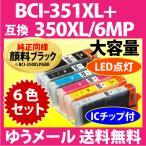 〔ゆうメール 送料無料〕 BCI-351XL+350XL/6MP 6色セット 増量 (純正同様 顔料ブラック) 〔互換インク〕