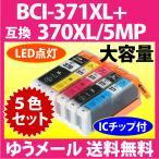 〔ゆうメール 送料無料〕 BCI-371XL+370XL/5MP 5色セット マルチパック(大容量)〔互換インク〕染料