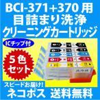 キャノン BCI-371+370/5MP 用 クリーニングカートリッジ 5色セット  目詰まり解消 洗浄カートリッジ 洗浄液canon プリンターインクカートリッジ用