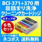 キャノン BCI-371+370/6MP 用 クリーニングカートリッジ 6色セット  目詰まり解消 洗浄カートリッジ 洗浄液 canon プリンターインクカートリッジ用