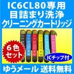 エプソン IC6CL80・IC6CL80L 用 強力 クリーニングカートリッジ 6色セット 目詰まり解消 洗浄カートリッジ 洗浄液 EPSON IC80L  プリンターインクカートリッジ用