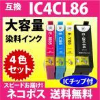 エプソン プリンターインク IC4CL86 4色セット 大容量 EPSON 互換インクカートリッジ 染料インク