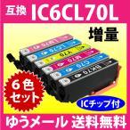 〔ゆうメール 送料無料〕 IC6CL70L 6色セット 増量 〔互換インク〕 純正同様 染料インク