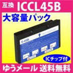 〔ゆうメール 送料無料〕 ICCL45B 4色一体 大容量パック 純正同様 染料インク  〔互換インク〕