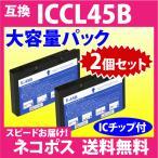 〔ゆうメール 送料無料〕 ICCL45B ×2個セット 4色一体 大容量パック 純正同様 染料インク  〔互換インク〕