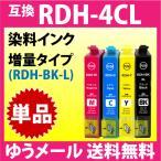 エプソン プリンターインク RDH-BK-L  増量ブラック / RDH-C / RDH-M / RDH-Y いずれか単品 互換インクカートリッジ PX-048A PX-049A リコーダーの画像