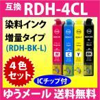 エプソン プリンターインク RDH-4CL 4色セット 増量ブラック 互換インクカートリッジ RDH-BK-L RDH-C RDH-M RDH-Y PX-048A PX-049A リコーダー