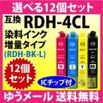 エプソン プリンターインク RDH-4CL 選べる12個セット 増量ブラック EPSON 互換インクカートリッジ RDH-BK-L RDH-C RDH-M RDH-Y PX-048A PX-049Aの画像