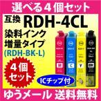 エプソン プリンターインク RDH-4CL 選べる4個セット 増量ブラック EPSON 互換インクカートリッジ RDH-BK-L RDH-C RDH-M RDH-Y PX-048A PX-049A リコーダーの画像