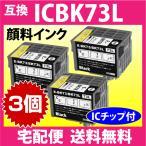 エプソン プリンターインク ICBK73L ×3個セット ブラック 増量 EPSON 互換インクカートリッジ 純正同様 顔料インク PX-K150対応 IC73L