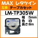 MAX レタツイン テープカセット LM-TP305W  白 5mm幅×8m巻〔互換〕