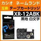 カシオ ネームランド用 テープカートリッジ XR-12ABK 〔互換〕