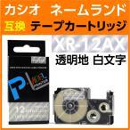 カシオ ネームランド用 テープカートリッジ XR-12AX 〔互換〕