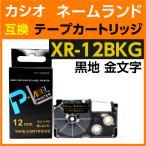 カシオ ネームランド用 テープカートリッジ XR-12BKG 〔互換〕
