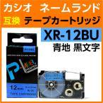 カシオ ネームランド用 テープカートリッジ XR-12BU 〔互換〕