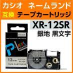 カシオ ネームランド用 テープカートリッジ XR-12SR 〔互換〕
