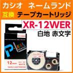 カシオ ネームランド用 テープカートリッジ XR-12WER 〔互換〕