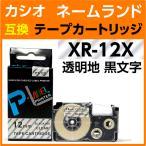 ショッピングテープ カシオ ネームランド用 テープカートリッジ XR-12X 〔互換〕